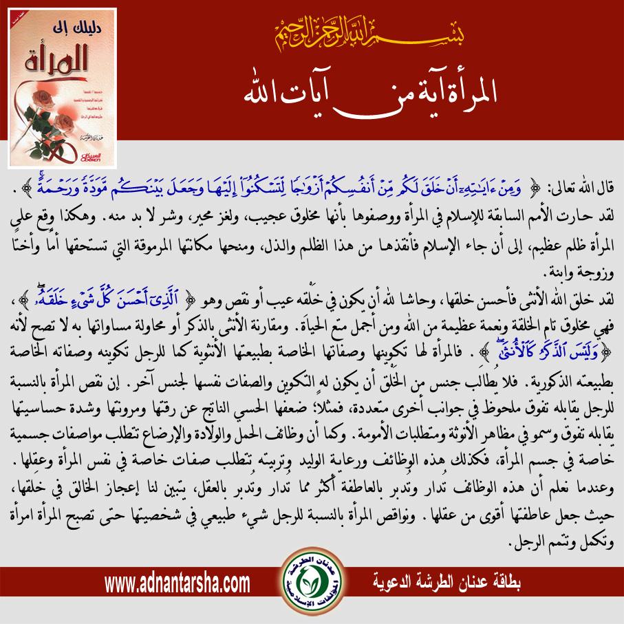 ef521bfea0a7c عدنان الطرشة - دليلك إلى المرأة